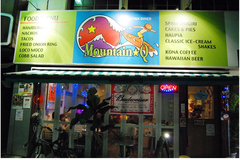 Hawaiian Diner Mountain☆Q